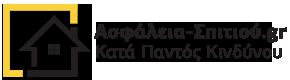 Ασφάλεια Σπιτιού.gr Λογότυπο